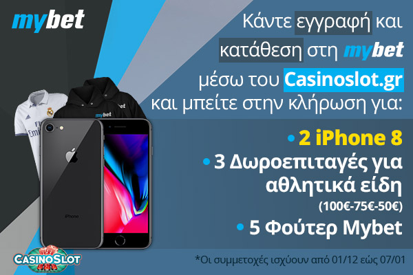 Διαγωνισμός Casinoslot.gr
